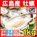 【カキ 送料無料】広島産 牡蠣 冷凍 1kg 大粒 牡蠣むき...