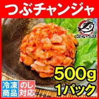 つぶチャンジャつぶ貝ツブ貝500gつぶツブチャンジャキムチご飯のお供刺身韓国料理築地市場【smtb-T】
