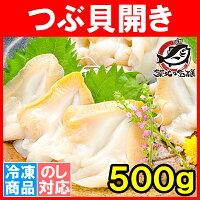 つぶ貝お刺身用500g肉厚な寿司用ツブ貝開き。銀座のお寿司屋さんにも卸しています!この旨さまさに最上級【つぶツブ貝貝柱貝築地刺身寿司海鮮ギフト】【楽ギフ_のし】r