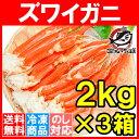 【送料無料】ズワイガニ×3箱 3Lサイズ 6kg 本ズワイガ...