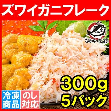 カニフレーク ズワイガニ むき身 かにほぐし身 300g ×5パック 合計1.5kg ボイルズワイガニ ずわいがに かに カニ 蟹 かに鍋 かにパスタ 業務用 築地市場 豊洲市場 ギフト