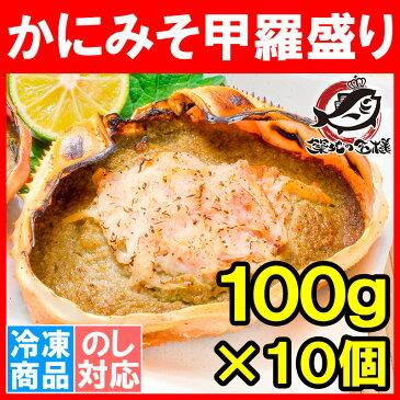 かにみそ甲羅盛り 100g×10個 日本海産の紅ズワイガニを使用!【ズワイガニ ずわいがに かに カニ 蟹 ズワイ かに甲羅盛り 浜焼き かにみそ カニミソ カニ味噌 築地市場 豊洲市場 ギフト】rs