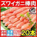 【送料無料】ズワイガニ 棒肉 300g 20本入り 正規品 ...