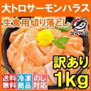 【送料無料】訳ありサーモン大トロハラス切り落とし1kg 生食...