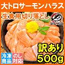 訳あり サーモン大トロハラス切り落とし 生食用スライス 50...
