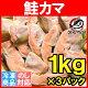 鮭カマ 30〜36枚前後 冷凍時総重量3kg 真空パック 北海道産の鮭かまを天然甘塩仕上げ…