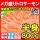 【送料無料】メガ盛り トロサーモン 半身!お刺身用トラウトサーモン800gはメガ盛り約10…