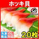 ほっき貝 ホッキ貝 20枚 寿司ネタ 刺身用 北寄貝 スライス ほっき貝開き ホッキ...