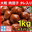 肉団子 甘酢あんかけ ミートボール 業務用 1kg 中華料理で人気の肉...