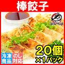 棒餃子 35g×20個入り 700g 本格派の業務用点心がお買い得!【...