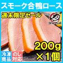 【週末限定セール】合鴨ロース 合鴨スモーク 燻製 冷凍 1本200g前...