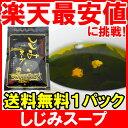 【メール便送料無料】しじみスープ...
