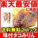 【メール便送料無料1000円ポッキリ】味付タコみりん 70g 4尾×2パック 軽く炙るだけ…