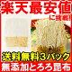 【送料無料1000円】とろろ昆布 無添加 45g×3パック 北海道産とろろ昆布を使用。ご飯…