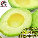 【送料無料】冷凍 アボカド ハーフカット 1.5kg 500