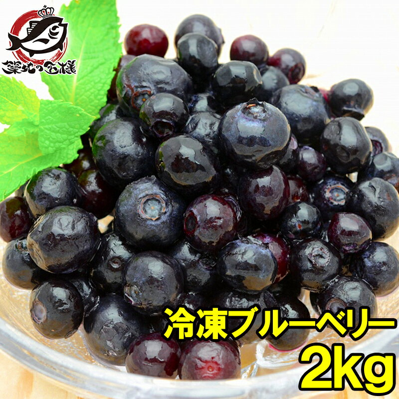 フルーツ・果物, ブルーベリー  2kg 500g4 r