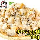 つぶ貝 ツブ貝 1kg Lサイズ ボイル済み 煮つぶ貝 ツブ貝をたっぷり食べるならか...