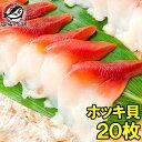 ほっき貝 ホッキ貝 20枚 寿司ネタ 刺身用 北寄貝 スライス ほっき貝開き ホッキ貝開き 寿司種 寿司だね 手巻き寿司 回転寿司 築地市場 豊洲市場 業務用 r