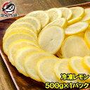 冷凍レモン スライス 500g ×1パック 輪切り カット済