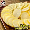 冷凍レモン スライス 500g×4パック 合計2kg 輪切り