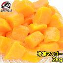 【送料無料】冷凍マンゴー 合計 2kg 500g ×4パック