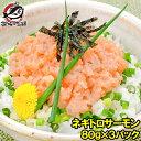 【お試し送料無料】ネギトロサーモン 80g×3個 食べ切り80gパックで簡単にサーモ...