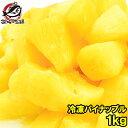 冷凍パイン パイナップル1kg 500g×2パック 甘いパイ