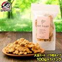 【メール便 送料無料】 大豆ミート ソイミート フィレ バラ肉タイプ 100g ×1パック 大……