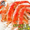 【送料無料】タラバガニ たらばがに 極太5Lサイズ 1kg ×10肩セット 冷凍総重量 10kg 前...