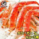 【送料無料】タラバガニ たらばがに 極太5Lサイズ 1kg
