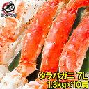 【送料無料】タラバガニ たらばがに 超極太7Lサイズ 13k...