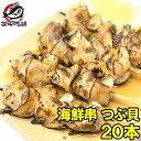 つぶ貝 20串【つぶ貝 ツブ貝 海鮮串 串揚げ 串焼き 串 おでん はまぐり ハマグリ...