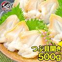 つぶ貝 ツブ貝 開き 500g 肉厚な大サイズ お刺身 寿司用ツブ貝開き。銀座のお寿...