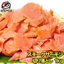 訳あり スモークサーモン 切り落とし 1kg 500g ×2 サーモン 鮭 ワケアリ わけあり 訳アリ 刺身 オードブル サラダ 築地市場 豊洲市場 業務用 料理レシピ r
