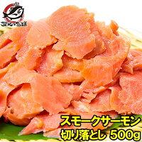 訳ありスモークサーモン切り落とし業務用500gサーモン鮭ワケアリわけあり訳アリ刺身オードブルサラダ築地市場豊洲市場料理レシピr