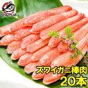 ズワイガニ 棒肉 300g 20本入り 正規品 便利なボイルズワイガニむき身【かに足 かに脚 かに棒 ...