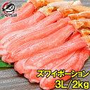 送料無料 ズワイガニ ポーション 3L 冷凍総重量 2kg ...