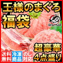 【送料無料】本マグロ 本まぐろ 2色セット 福袋 合計 1....