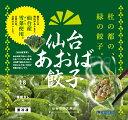 18粒入×2箱 仙台市認定 仙台あおば餃子 緑の餃子 仙台お土産  焼き・蒸し・揚げ・水