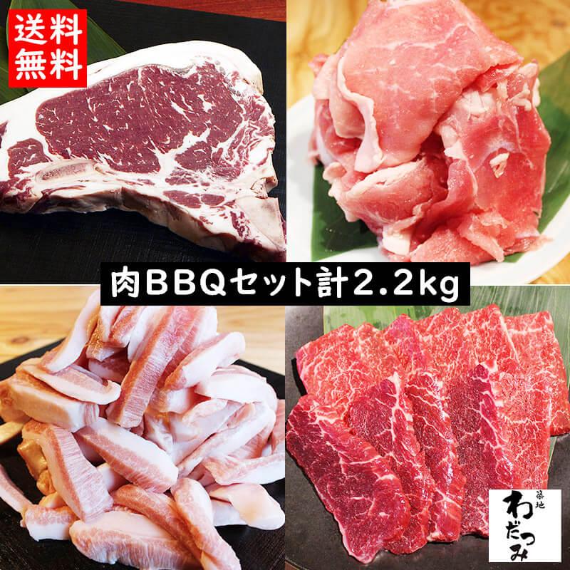 肉 BBQ セット