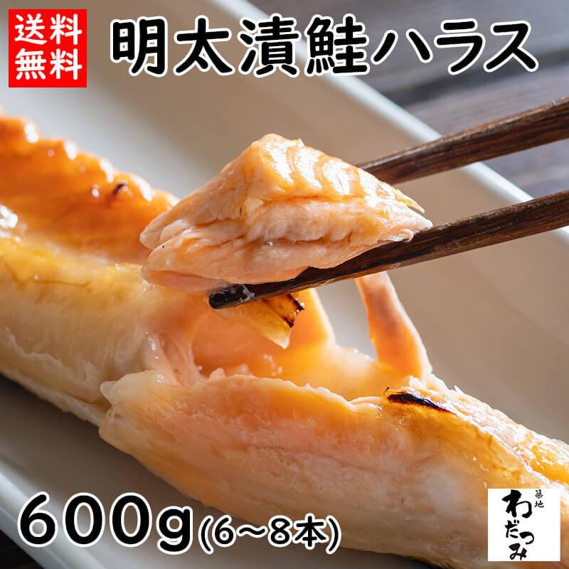 明太漬鮭ハラス