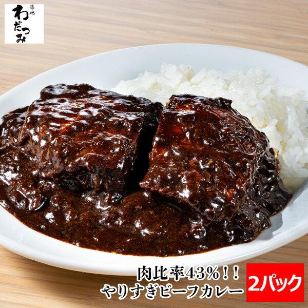 肉比率43%のやりすぎビーフカレー2人前230g×2パック(牛肉100g/1パック)|ビーフカレーレトルトカレーレトルトカレー黒