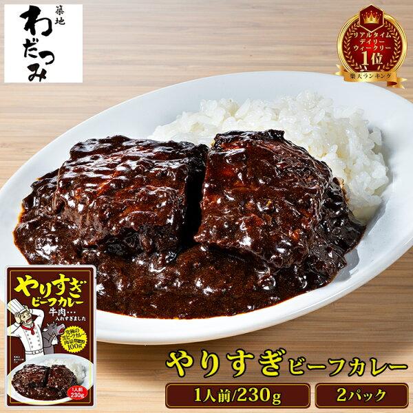肉比率43%のやりすぎビーフカレー2人前230g×2パック(牛肉100g/1パック) ビーフカレーレトルトカレーレトルトカレー黒