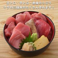 大トロ・中トロ・赤身のマグロ三昧丼