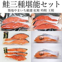 築地やまいち鮭堪能セット【紅鮭】【時鮭】【キングサーモン】【送料無料】
