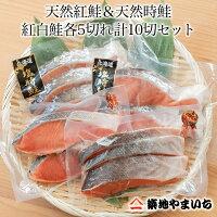 紅鮭&時鮭の紅白鮭各5切れ計10切セット【送料無料】【お歳暮】【ギフト】【05P09Jan16】