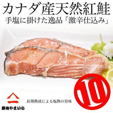 ≪カナダ産天然≫紅鮭(激辛口仕込)10切れ入