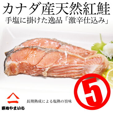 ≪カナダ産天然≫紅鮭(激辛口仕込)5切れ入