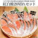 紅鮭&時鮭の紅白鮭各10切れ計20切セット【送料無料】【お歳...