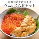 無添加ウニとトラウトイクラ醤油漬けのウニイクラ丼セット合計450g